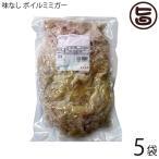 業務用 味なし ボイルミミガー 450g×5P オキハム 沖縄 土産 定番 人気 郷土 料理 豚耳 おつまみ 珍味  条件付き送料無料
