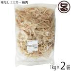 業務用 味なし ミミガー 精肉 1kg×2P 送料無料 沖縄 土産 定番 琉球 珍味