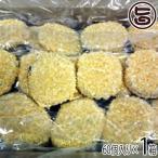 業務用 紅芋コロッケ 50g×60個入り×1箱 送料無料 沖縄 土産 定番 琉球 おかず