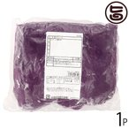 沖縄県産 紅芋ペースト 1kg×1P オキハム 沖縄 土産 人気 国産 野菜 べにイモ お菓子づくり 食物繊維 ポリフェノール 送料無料