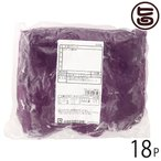 沖縄県産 紅芋ペースト 1kg×18P オキハム 沖縄 土産 人気 国産 野菜 べにイモ お菓子づくり 食物繊維 ポリフェノール 条件付き送料無料