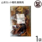 業務用 山羊 カット精肉 1kg×1P 送料無料 沖縄 人気 肉 琉球