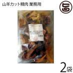 業務用 山羊 カット精肉 1kg×2P オキハム 沖縄 土産 人気 山羊 肉 琉球 郷土 料理  条件付き送料無料