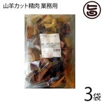 業務用 山羊 カット精肉 1kg×3P オキハム 沖縄 土産 人気 山羊 肉 琉球 郷土 料理  条件付き送料無料