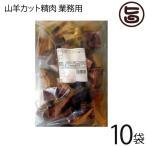 業務用 山羊 カット精肉 1kg×10P オキハム 沖縄 土産 人気 山羊 肉 琉球 郷土 料理  条件付き送料無料