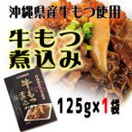 じっくり煮込んだ 牛もつ煮込み 125g×1 送料無料 沖縄 人気 定番 おかず