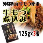 じっくり煮込んだ 牛もつ煮込み 125g×3 送料無料 沖縄 人気 定番 おかず