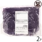 国産 紅芋ペースト 1kg×2P 送料無料 紫色の鮮やかな紅イモペースト 食物繊維 ポリフェノール豊富
