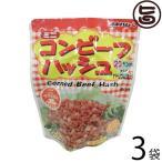 ミニ コンビーフハッシュ 75g×3袋 送料無料 沖縄 人気 定番 土産 料理