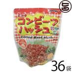 ミニ コンビーフハッシュ 75g×36袋 送料無料 沖縄 人気 定番 土産 料理