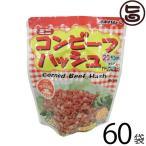 ミニ コンビーフハッシュ 75g×60袋 送料無料 沖縄 人気 定番 土産 料理