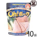 Oh ポーク 85g×10P オキハム 沖縄 土産 人気 沖縄県産豚肉100%使用 お土産にも最適 送料無料