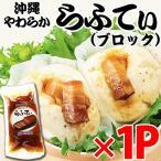 沖縄やわらからふてぃ ブロック 300g×1袋 沖縄 人気 定番 料理 おかず  送料無料