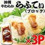 沖縄やわらからふてぃ ブロック 300g×3袋 沖縄 人気 定番 料理 おかず  送料無料