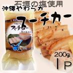 沖縄やわらかスーチカーブロック(豚の塩漬け) 270g ×1P 送料無料 沖縄 人気 定番 料理 おかず