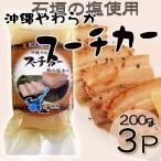 沖縄やわらかスーチカーブロック(豚の塩漬け) 270g ×3P 送料無料 沖縄 人気 定番 料理 おかず