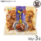 沖縄やわらかソーキ 320g×3袋 送料無料 沖縄 人気 定番 料理 おかず