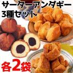 サーターアンダギー プレーン・黒糖・紅芋 3種セット 各2袋 送料無料 沖縄 定番 お菓子 おやつ お祝い