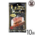 しまぶたジャーキー 黒胡椒 25g×10袋 オキハム 沖縄県産豚肉100%使用 珍味 おつまみ 沖縄 土産  送料無料