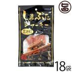 しまぶたジャーキー 黒胡椒 25g×18袋 オキハム 沖縄県産豚肉100%使用 珍味 おつまみ 沖縄 土産  送料無料