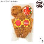 スパイシー チラガー 約900g?1200g×1枚 送料無料 沖縄土産 土産 沖縄名物 塩ダレベースの大人のチラガー コラーゲン豊富な豚の顔の皮