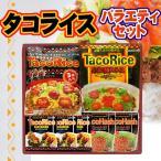 タコライスバラエティセット 送料無料 沖縄 人気 定番 ご飯 土産