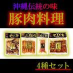 ギフト 旨いもんハンター オリジナル 職人仕込み 4種セット 送料無料 沖縄 人気 おかず 贈り物