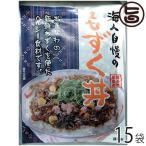 海人自慢のもずく丼 180g×15袋 沖縄 人気 定番 ご飯 土産  条件付き送料無料