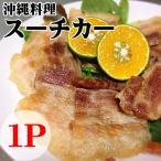 沖縄料理 スーチカー 約500g×1P 条件付送料無料 沖縄 定番 人気 料理 おつまみ 珍味 豚肉