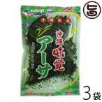 沖縄県産アーサ 20g×3P 送料無料 沖縄 人気 土産 海藻 料理