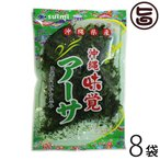 沖縄県産アーサ 20g×8P 送料無料 沖縄 人気 土産 海藻 料理