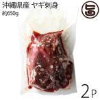 沖縄県産 ヤギ刺身 約600g(12?16人前)×2P  送料無料 沖縄 琉球料理 人気 希少 珍しい