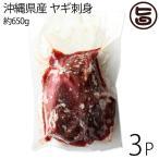 沖縄県産 ヤギ刺身 約600g(12?16人前)×3P  送料無料 沖縄 琉球料理 人気 希少 珍しい