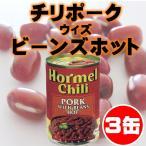 チリポーク ウィズ ビーンズ ホット 425g×3缶 送料無料 ホーメル