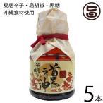 おもろ殿内 首里のラー油 100g×5本 おもろ企画 沖縄 土産 人気 調味料 スパイス  送料無料
