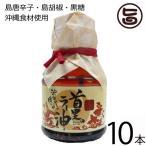 おもろ殿内 首里のラー油 100g×10本 おもろ企画 沖縄 土産 人気 調味料 スパイス  送料無料