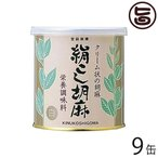 絹こし胡麻 (白) 300g×9缶 大村屋 大阪 人気 調味料 便利 使いやすいクリーム状のゴマペースト 有吉ゼミ ごまの世界 条件付き送料無料