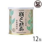 絹こし胡麻 (白) 300g×12缶 大村屋 大阪 人気 調味料 便利 使いやすいクリーム状のゴマペースト 有吉ゼミ ごまの世界 条件付き送料無料