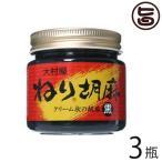 ねりごま (黒) 130g×3瓶 大村屋 大阪 人気 話題 希少なボリビア産ゴマ使用 皮付き黒ゴマ  条件付き送料無料