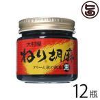 ねりごま (黒) 130g×12瓶 大村屋 大阪 人気 話題 希少なボリビア産ゴマ使用 皮付き黒ゴマ  条件付き送料無料