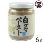 白ゴマ ペースト 240g×6瓶 大村屋 白ごまを皮付きのまま焙煎してすり潰したクリーム状の胡麻ペースト 大阪 土産 条件付き送料無料