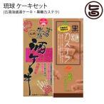 琉球 ケーキセット 沖縄農園 黒糖カステラ 古酒泡盛酒ケーキ 贈答品 ギフト  送料無料