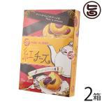 まーさん堂の紅チーズケーキ 10個入り×2箱 沖縄農園 沖縄 土産 人気 菓子 個包装 紅芋とチーズの驚きのコラボ 送料無料