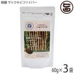 沖縄スーパーフード 発酵 サトウキビファイバー 60g×3袋 送料無料 沖縄 人気 健康管理 土産