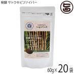沖縄スーパーフード 発酵 サトウキビファイバー 60g×20袋 送料無料 沖縄 人気 健康管理 土産