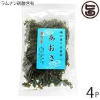 国産アオサ 20g×4p 送料無料 ひとえぐさ 海藻 人気 土産 料理