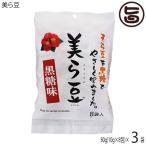 美ら豆 (小) 80g(10g×8包)×3袋 送料無料 沖縄 おつまみ 人気 土産