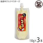島マヨ (島唐辛子入りマヨネーズ) 150g×3本 沖縄 人気 土産 調味料  送料無料