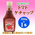 島とうがらし入り トマトケチャップ 300g×1本 沖縄 人気 土産 調味料  送料無料