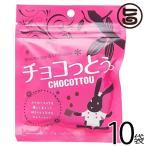 チョコっとう。 40g×10袋 琉球黒糖 沖縄イチオシ 土産人気 チョコレート 黒糖 菓子  送料無料
